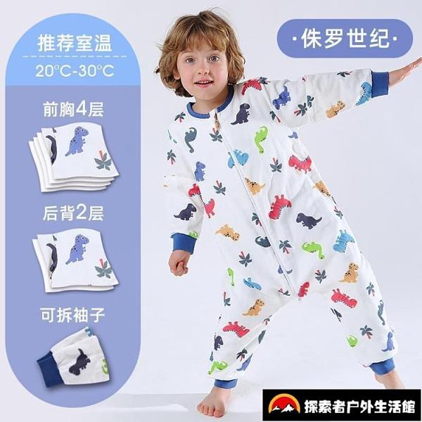 寶寶睡袋嬰兒紗布分腿防踢被純棉四季通用款