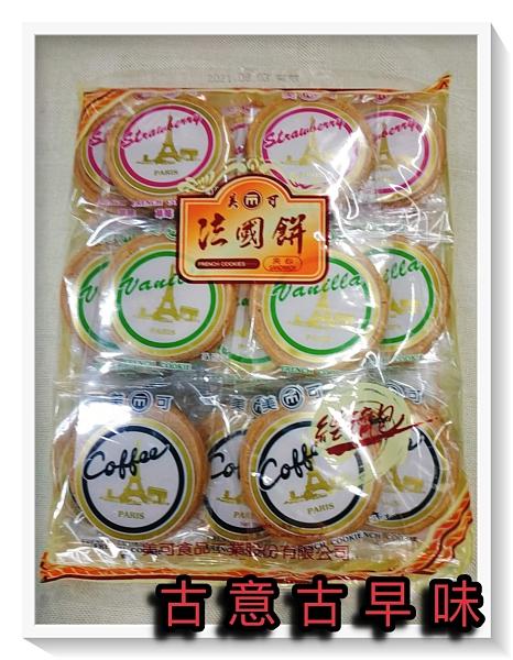 古意古早味 法國餅 (美可/528公克/24小包) 懷舊零食 法蘭酥 法國薄酥 夾心餅 3種口味 餅乾