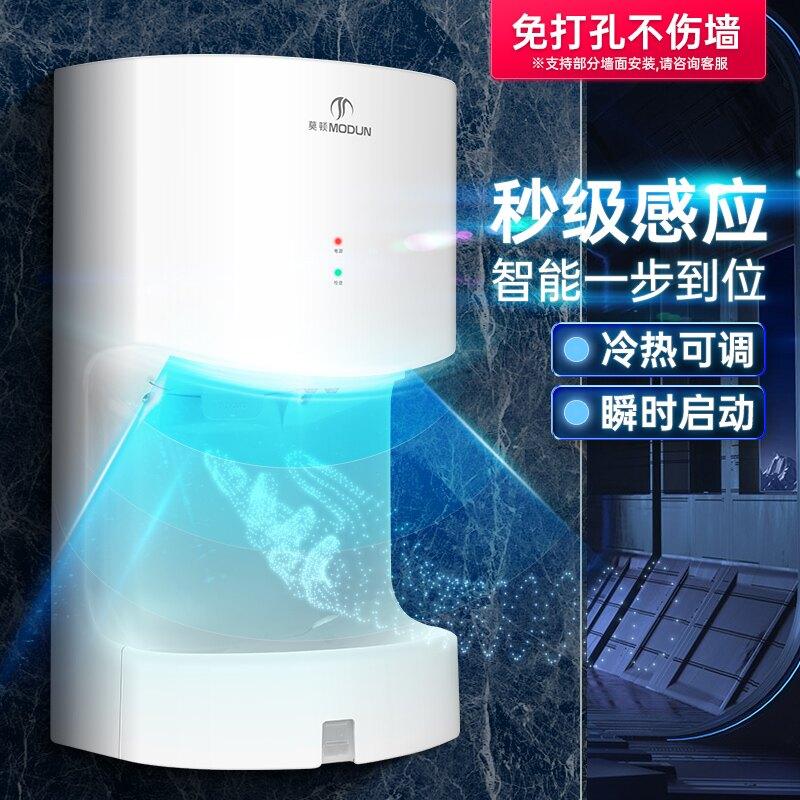 11.11 莫頓廁所烘手器烘干機烘手機全自動感應干手器吹干手機
