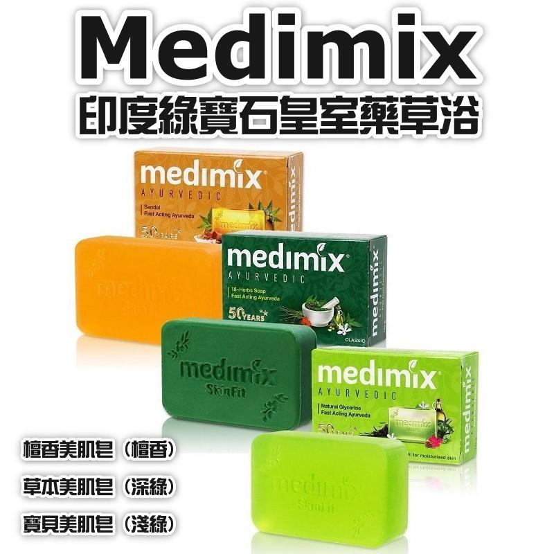 印度 MEDIMIX 綠寶石皇室藥草浴 美肌皂 肥皂 香皂 125g 【LENA玩美美妝】