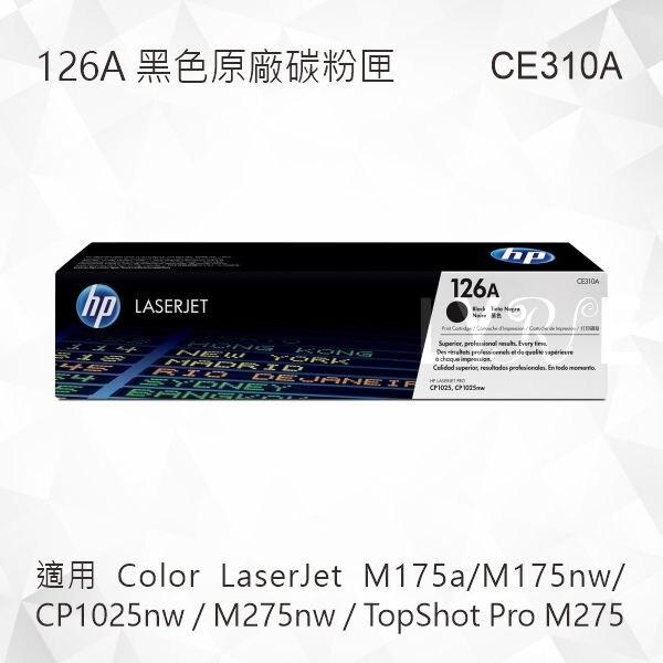 HP 126A 黑色原廠碳粉匣 CE310A 適用 M175a/M175nw/CP1025nw/M275nw