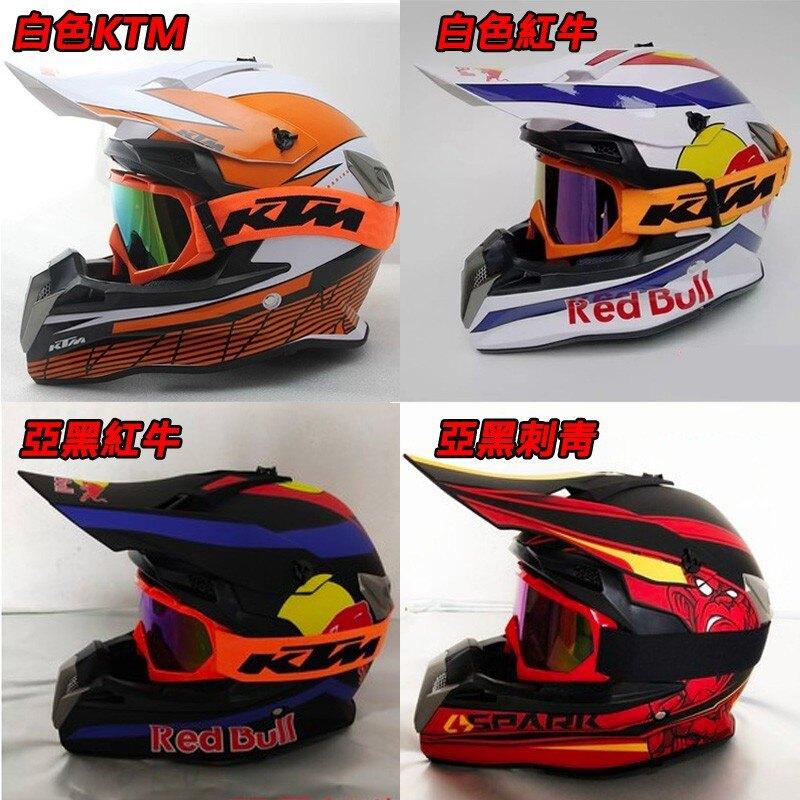 ★預購★ 買就送風鏡#KTM機車越野安全帽 全罩式 輕量化 超透氣 賽車全盔
