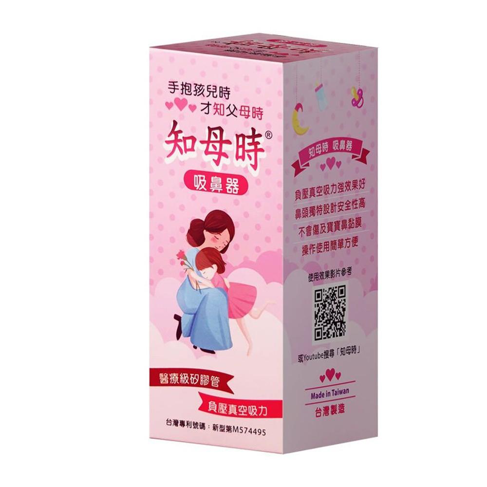 台灣 知母時 吸鼻器