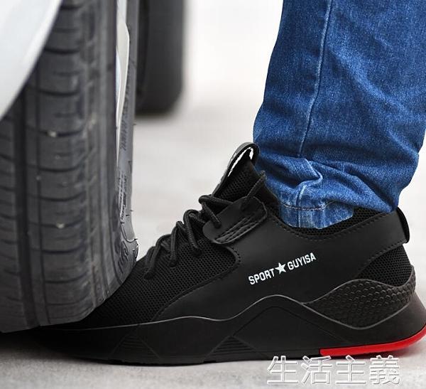 安全鞋 勞保鞋男士防砸防刺穿冬季防臭輕便耐磨安全牛筋底老保工作棉鞋