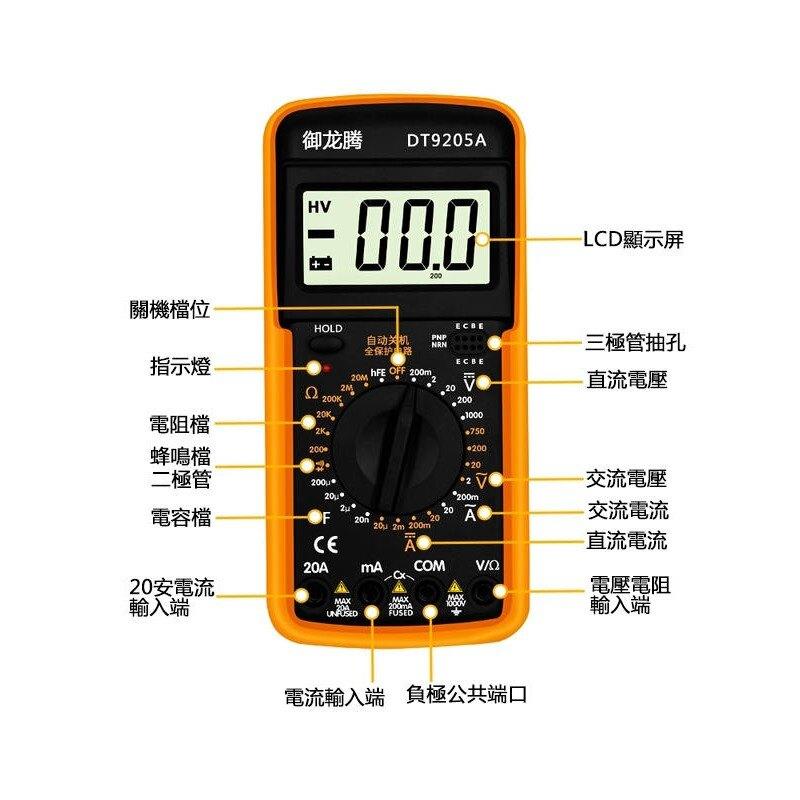 數字萬用表【現貨 附9V電池220A鍍金表筆】DT9025A 萬能表 智能防燒 過載保護 三用電表 電壓表 火線檢測
