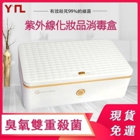 台灣現貨 可攜式餐具消毒盒手機眼鏡紫外線美妝玩具殺菌消毒器家用小型餐具