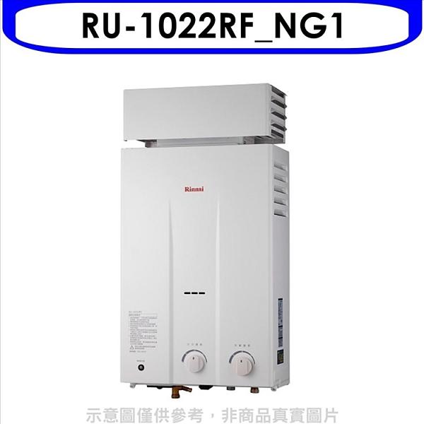 (含標準安裝)林內【RU-1022RF_NG1】10公升屋外抗風型抗風型熱水器 天然氣