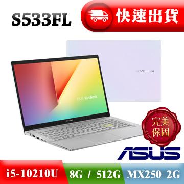 ASUS VivoBook S15 S533FL-0078W10210U 幻彩白(I5-10210U/8G/512G PCIE+OPT 32G/MX250-2G/Win10/FHD)