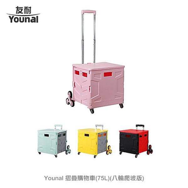 摩比小兔~Younal 摺疊購物車(75L)(八輪爬坡版)
