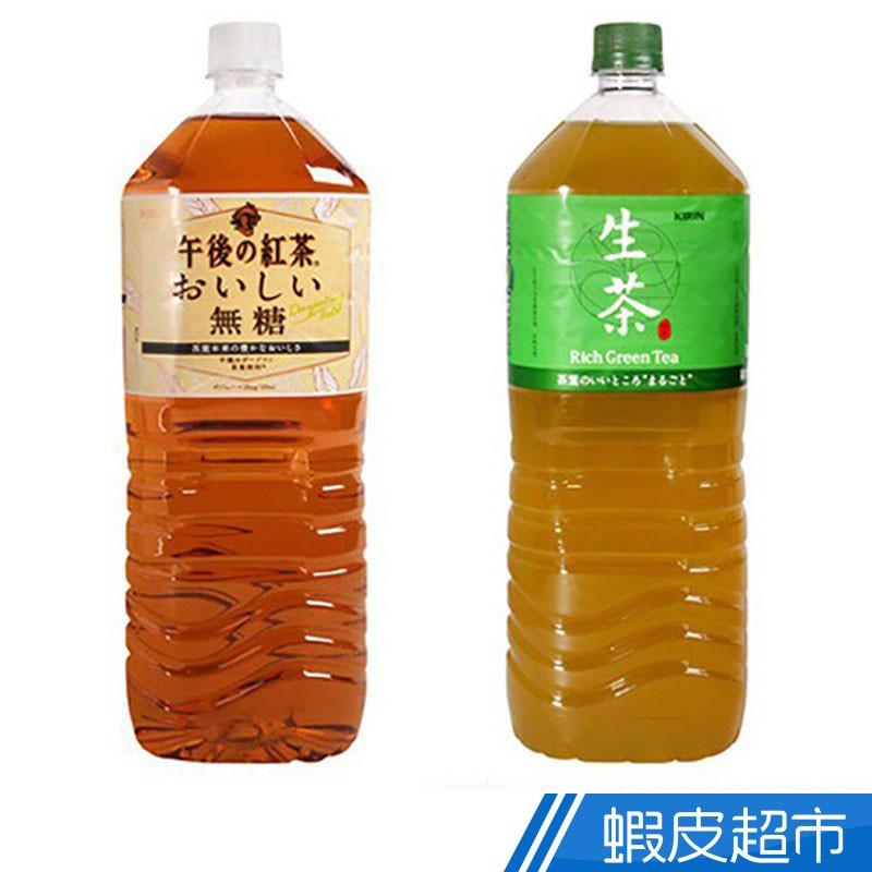 KIRIN 午後紅茶-無糖紅茶/生茶 現貨 蝦皮直送