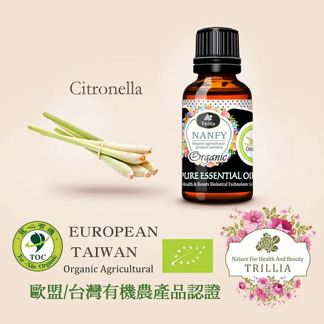 【Trillia】雙有機NANFY香茅精油-30ml