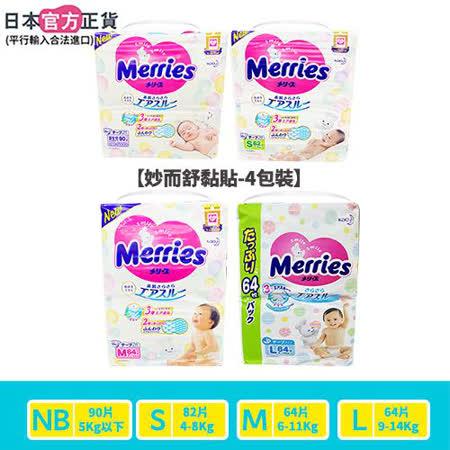 【日本境內Merries】 【Merries】妙而舒四包裝(黏貼) NB/S/M/L  4包/箱