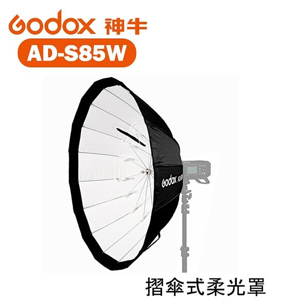 黑熊數位 Godox 神牛 AD-S85W 快收式便攜柔光罩 無影罩 AD400Pro-S85W 85cm 白色