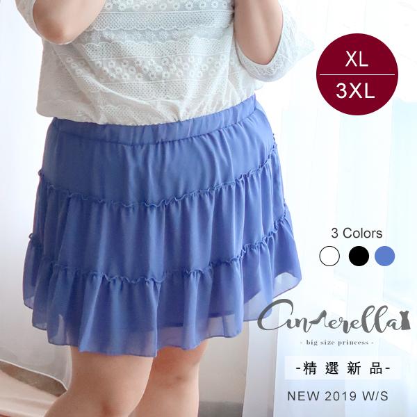 大碼仙杜拉0816-三層伸縮腰俏皮雪紡蛋糕短裙 XL-3XL ❤【SUC1734-1】(預購)