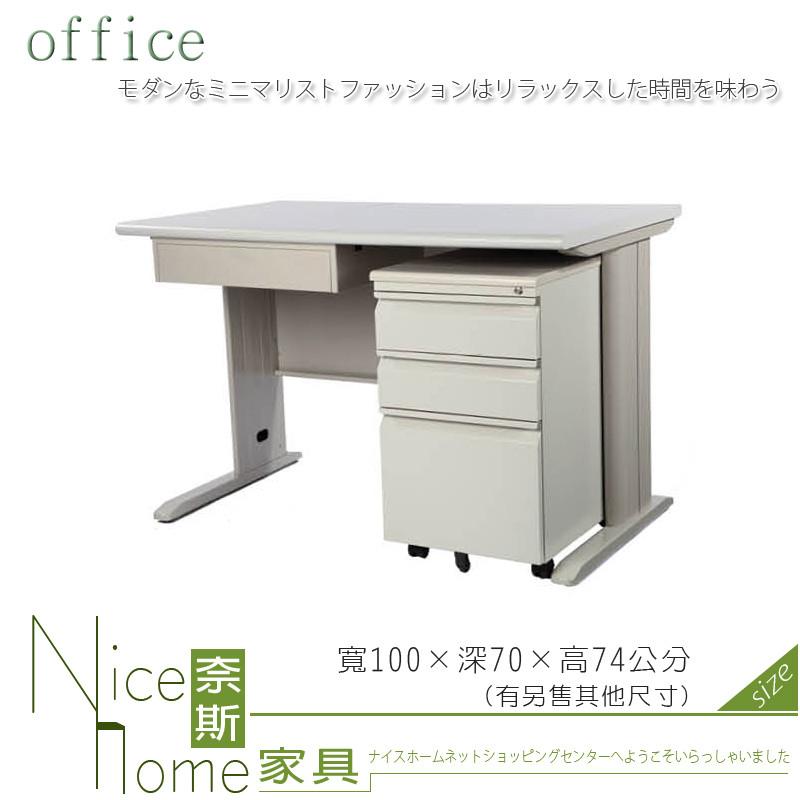 奈斯家具nice171-09-hwd cd主桌905檯面/職員桌/整組