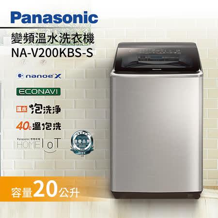 Panasonic 國際牌 20公斤 NA-V200KBS 變頻溫水洗衣機 (含基本安裝)