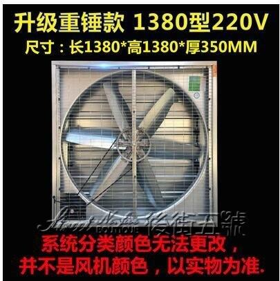 負壓風機1380型工業排風扇大功率強力抽風機大棚養殖排氣扇換氣扇