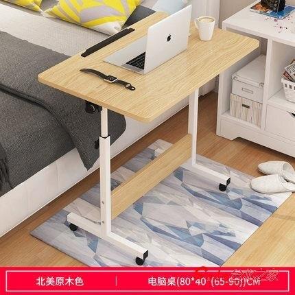 邊桌 電腦桌可行動簡易家用書桌臥室床上懶人宿舍小桌子簡約學生床邊桌T【全館免運 限時鉅惠】