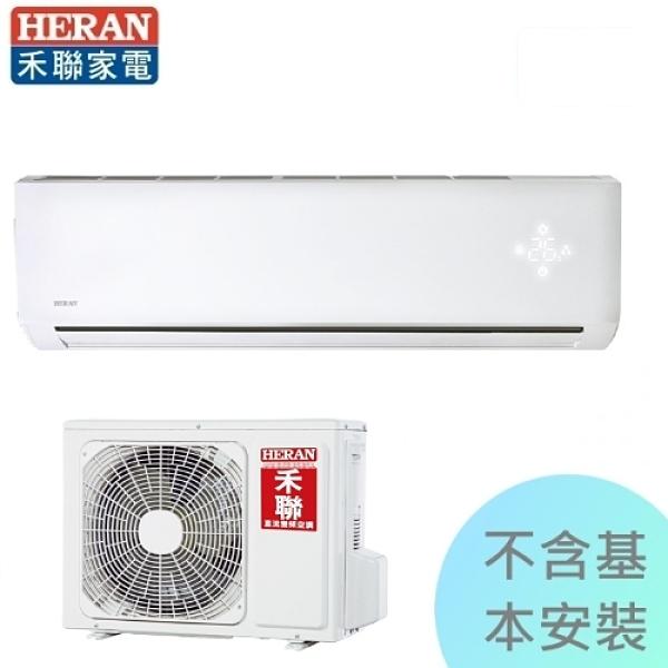 【禾聯冷氣】8.5KW 12-14坪 一對一變頻冷暖空調《HI/HO-NP85H》壓縮機10年保固