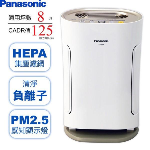 Panasonic國際牌 8坪負離子空氣清淨機 F-P40EH- 廠商直送