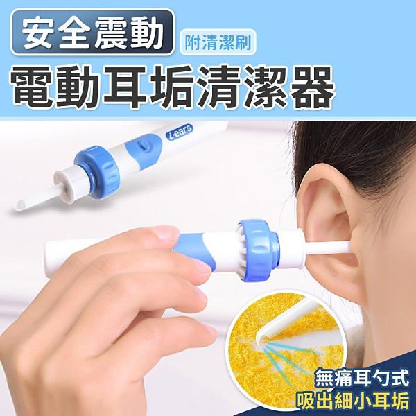 掏耳棒 潔耳器 挖耳棒 震動吸取 電動耳垢清潔器 NC17080688 ㊝加購網
