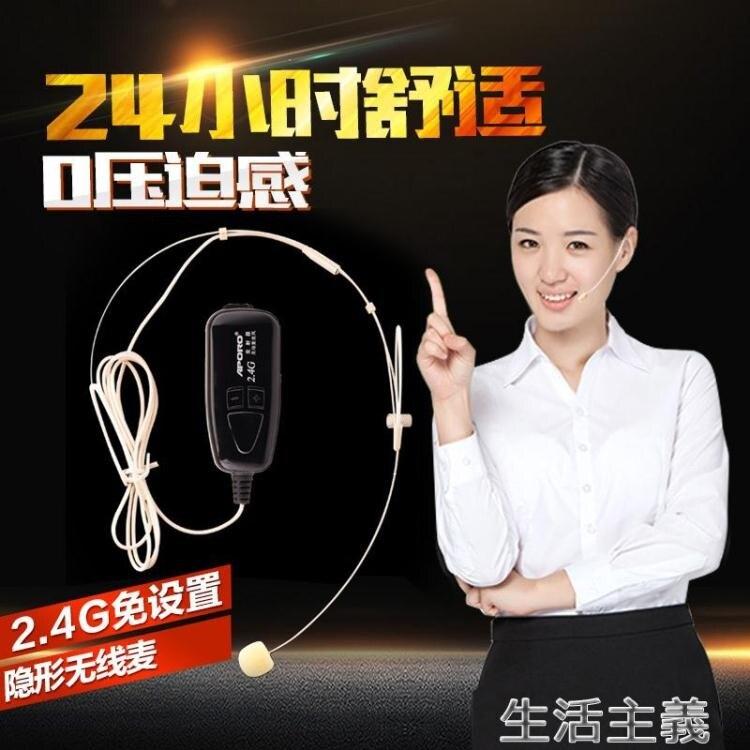 【現貨】擴音器 2.4G耳掛式無線麥克風耳麥話筒隱形頭戴麥藍牙小蜜蜂擴音器教師專用 【新年免運】