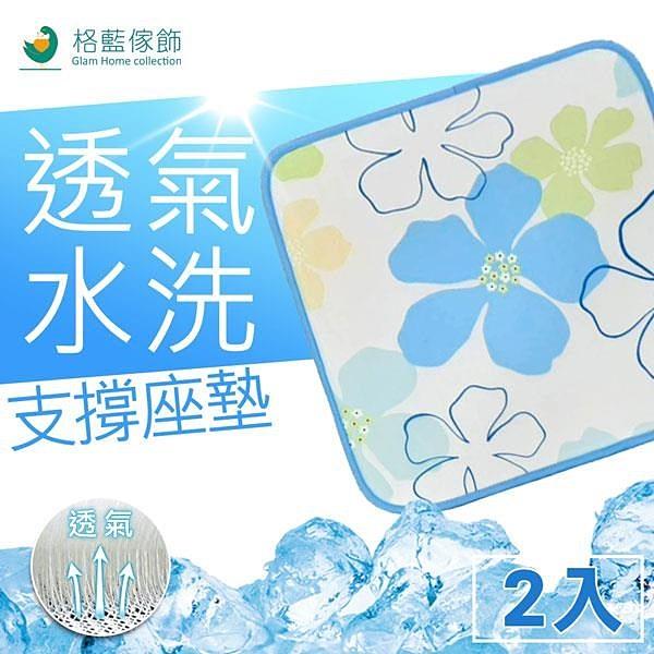 【南紡購物中心】透氣水洗支撐座墊-比漾(2入組)