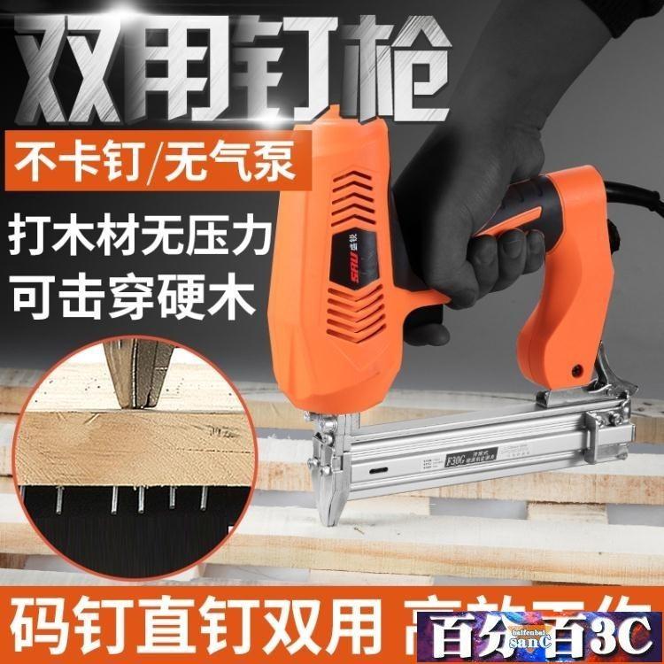 氣釘槍 盛銳電動釘槍兩用射釘槍F30直釘槍碼直釘搶打釘槍射釘器木工工具新鮮貨 免運