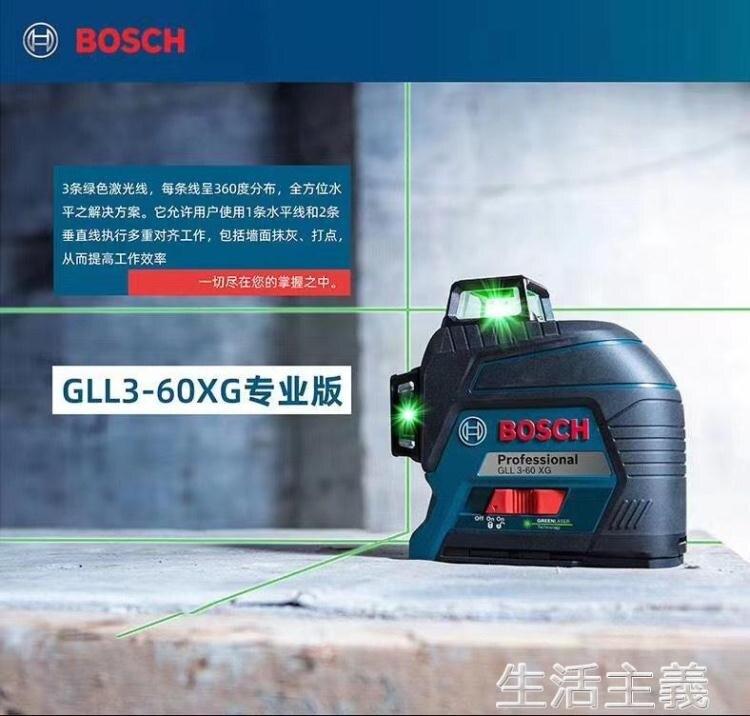 【現貨】水平儀 博世水平儀GLL3-60XG綠光高精度強光細線激光標線儀12線投線儀 快速出貨