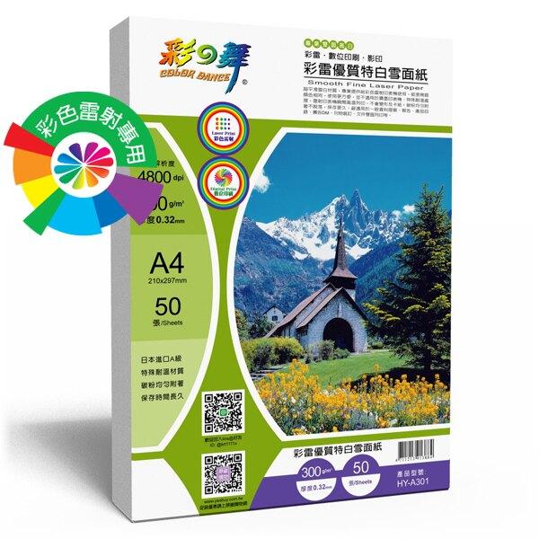 彩之舞 彩雷優質特白雪面紙(數位印刷) 300g A4 50張入 / 包 HY-A301