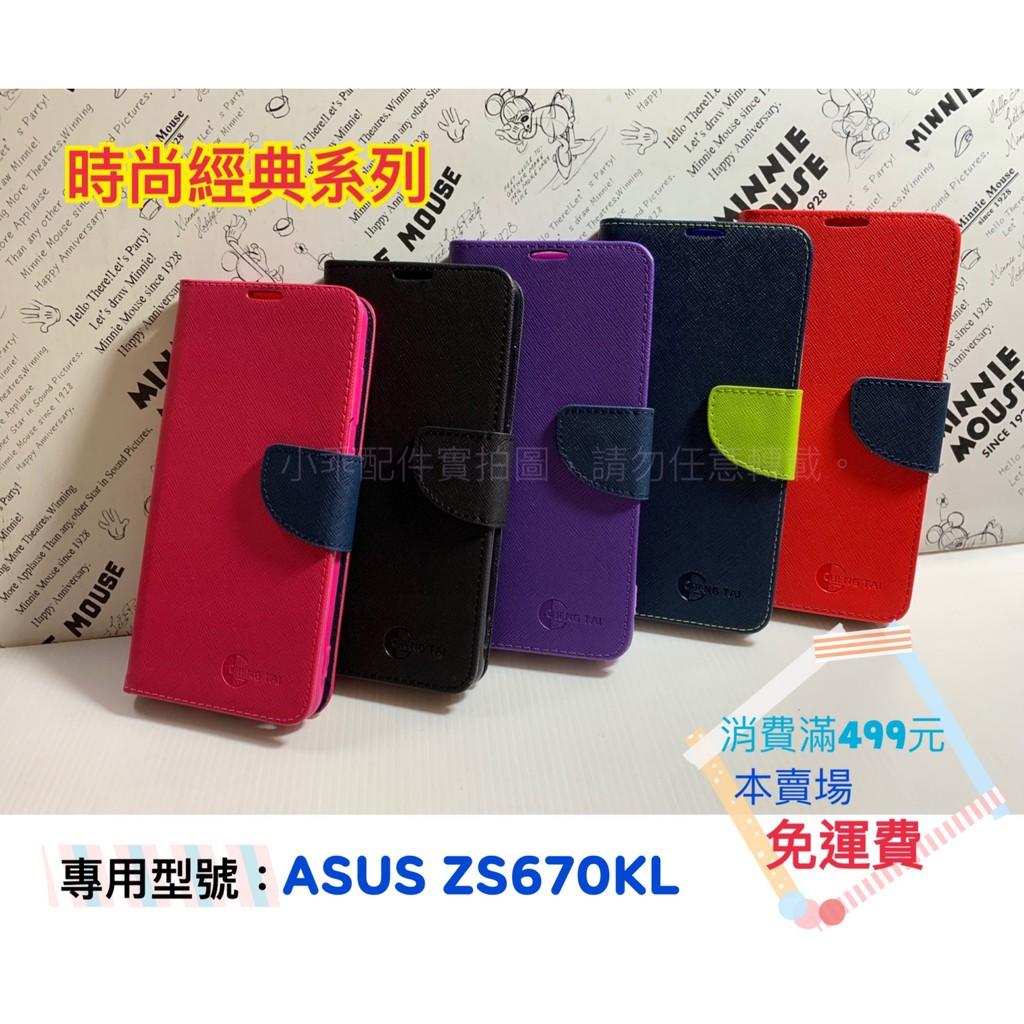 ASUS Zenfone 7 ZS670KL〈I002D〉時尚經典系列 內裝炫彩軟殼 可立式保護套 翻蓋皮套 手機套