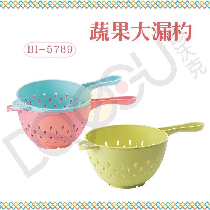 翰庭 BI-5789 蔬果大漏杓 蔬果籃 洗菜籃 瀝水籃 濾水杓 水勺