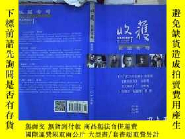 二手書博民逛書店收獲罕見長篇專號 秋冬卷 2015年Y203004