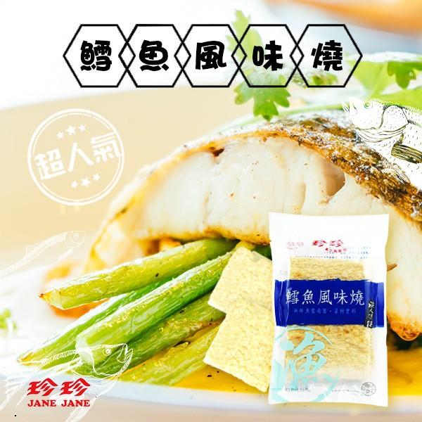 珍珍 鱈魚風味燒 30g