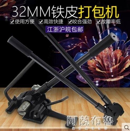 【現貨】打包機 32mm手動鐵皮打包機 拉緊器捆紮機 鋼帶打包機 【新年免運】