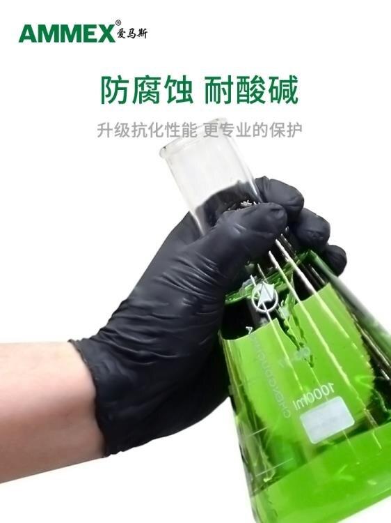 【現貨】愛馬斯一次性丁腈手套橡膠耐用黑色手套加厚勞保化學實驗家100只 快速出貨