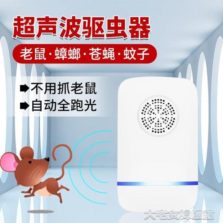 驅鼠器驅鼠器超聲波家用大功率強力電子捕鼠室內驅蟲器蟑螂神器滅鼠夾 台灣現貨 聖誕節交換禮物 雙12