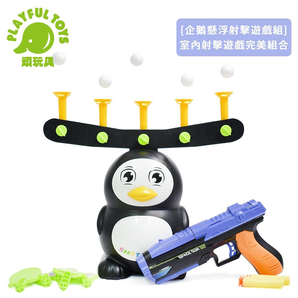 【Playful Toys 頑玩具】企鵝懸浮射擊遊戲組(瞄準射擊 組裝 軟彈吸盤 多人遊戲 親子互動 體能玩具 聚會派對