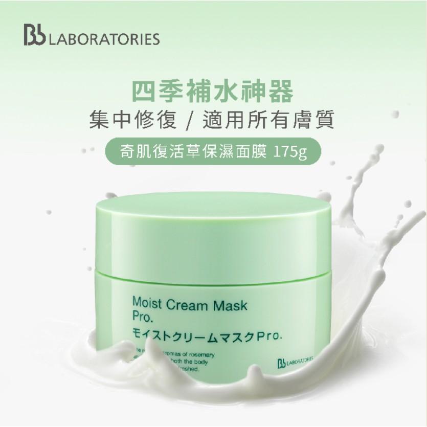 Bb Laboratories 奇肌復活草保濕面膜 【壓箱寶】保濕面膜日本正品460倍補水