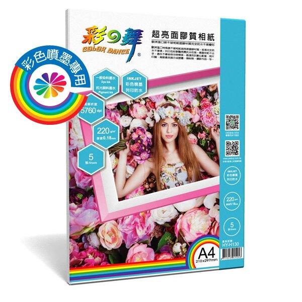 彩之舞 超亮面膠質相紙(歐洲進口撕不破相紙)-防水 220g A4 5張入 / 包 HY-H130