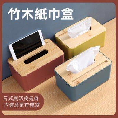 【飛兒】竹木紙巾盒 (長款) 日式 zakka風 餐巾盒 抽紙盒 衛生紙盒 遙控器收納盒 無印良品 手機架 256