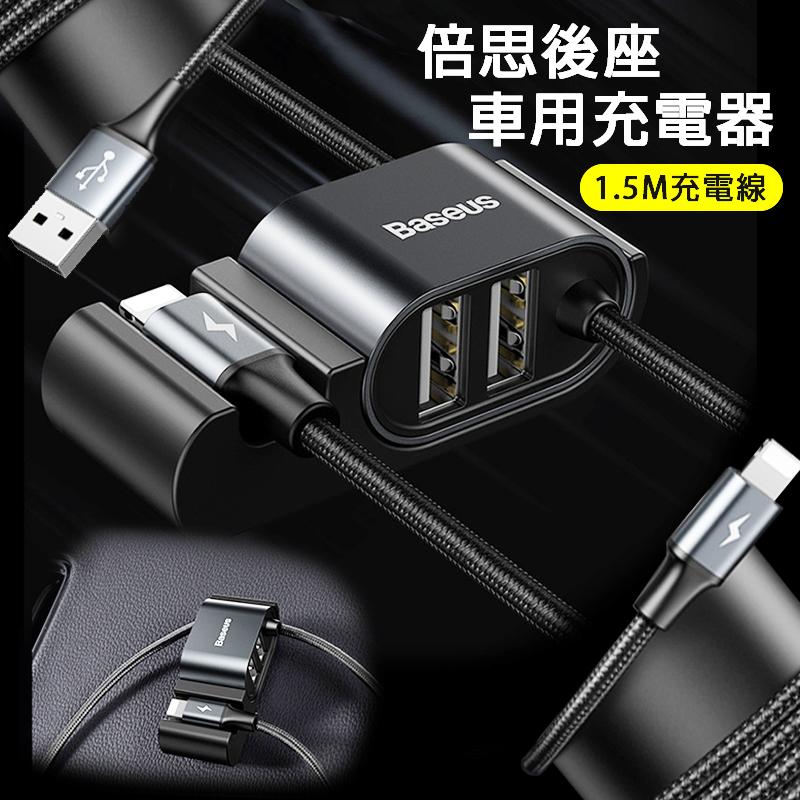 倍思 後座專用數據線 手機閃充線 快充線 數據線 磁吸 雙孔usb 汽車充電線 ba095