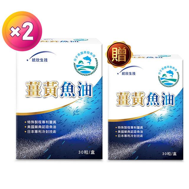 【統欣生技】薑黃魚油30粒 x 2盒