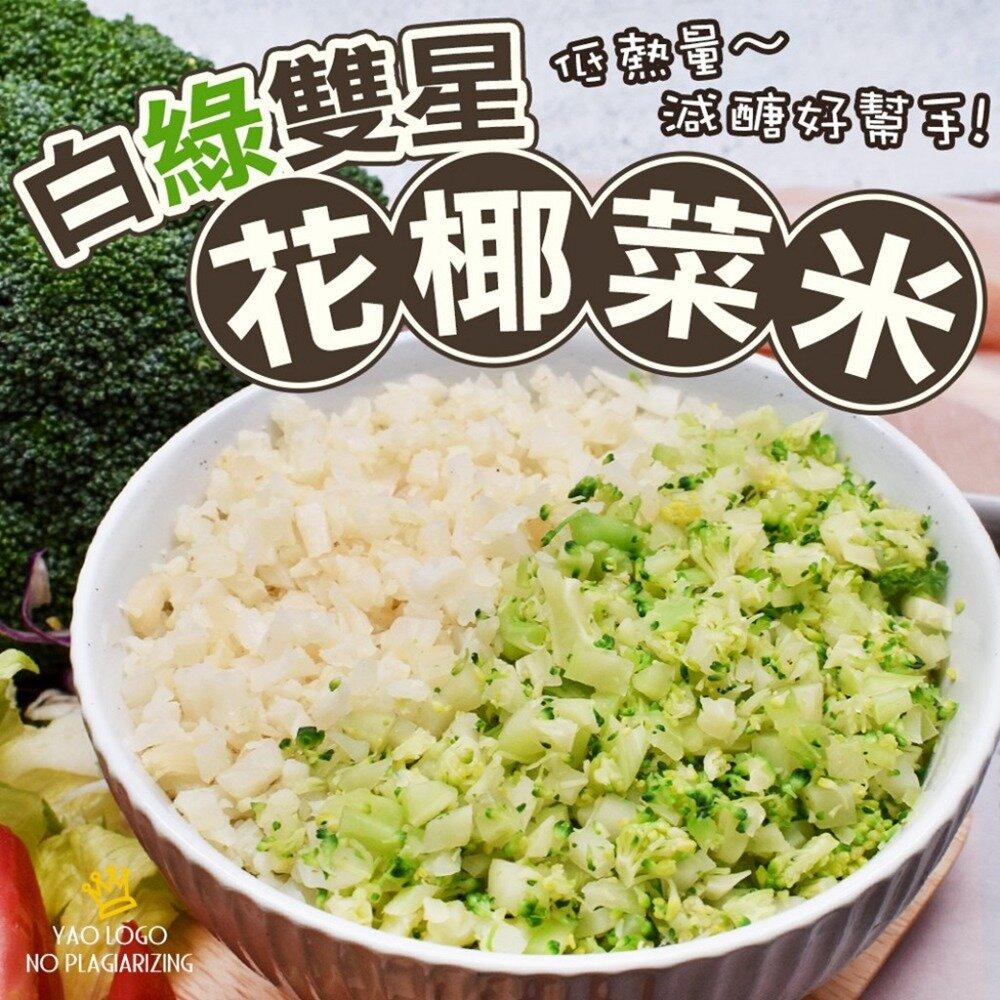【極鮮配】白綠雙星花椰菜米500g±10%/包*8包