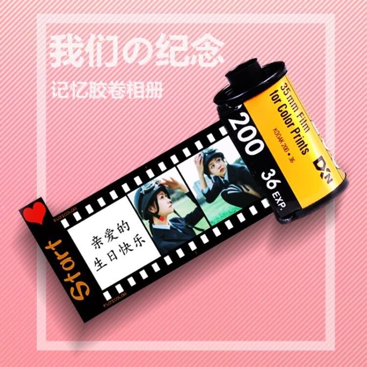 相簿 膠卷相冊送男女朋友閨蜜畢業手工生日禮物 LQ5811
