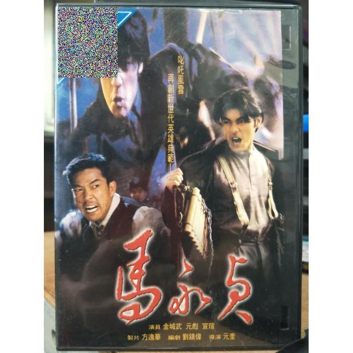 影音大批發-Z88-020-正版DVD-華語【馬永貞】-金城武 元彪 宣瑄(直購價)