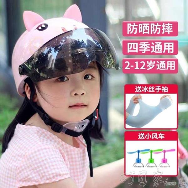 頭盔 兒童頭盔女超輕男孩女孩小孩可愛頭盔電動電瓶車寶寶安全頭帽防曬 交換禮物