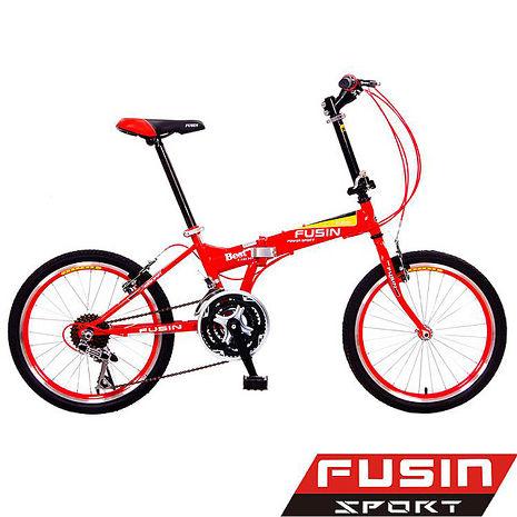 預購5/20出貨【FUSIN】F104 20吋24速經典時尚折疊車(服務升級)活力橘
