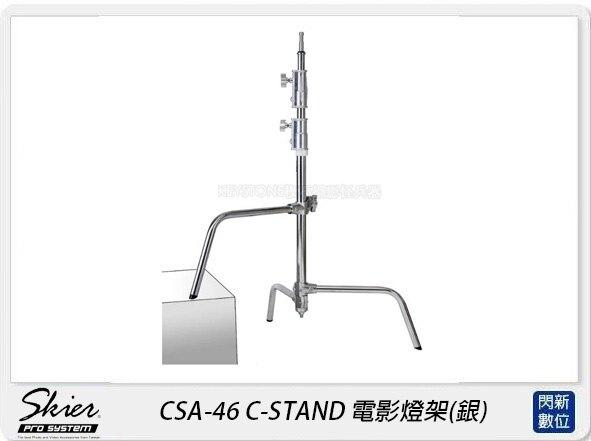 【銀行刷卡金+樂天點數回饋】Skier CSA-46 C-STAND 電影燈架 銀(CSA46,公司貨)
