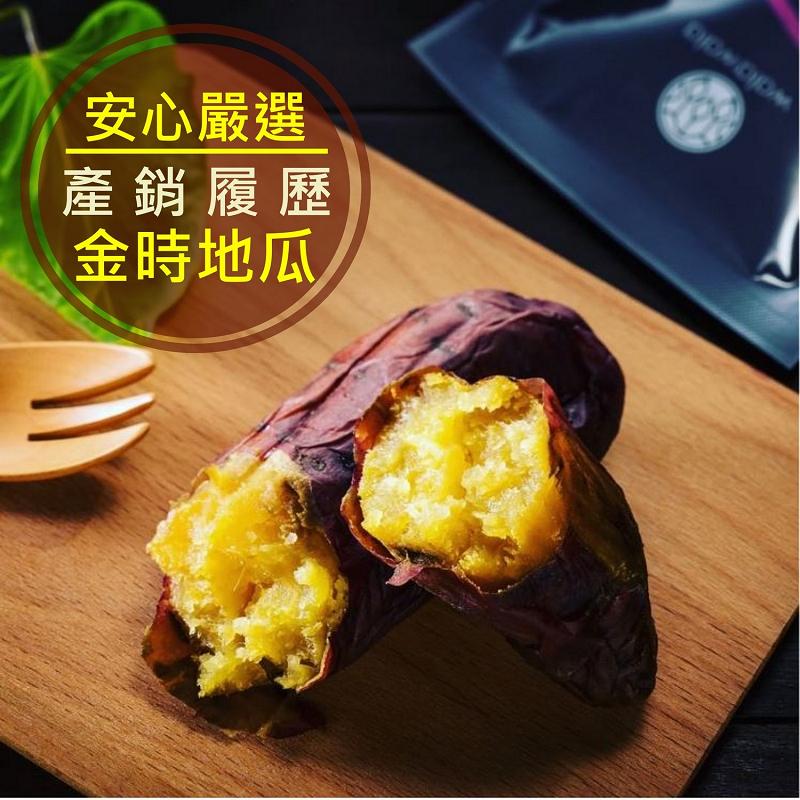 台灣產 產銷履歷安心生鮮栗子地瓜(1公斤)